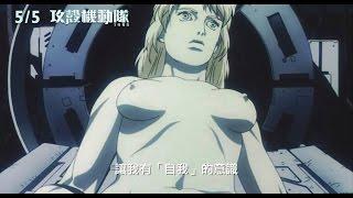 【攻殼機動隊1995】HD高畫質中文電影預告