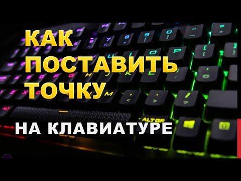 Как на клавиатуре поставить точку