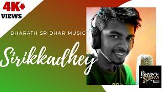 Sirikkadhey | Cover by Bharath Sridhar | REMO | Sivakarthikeyan | Anirudh Ravichander