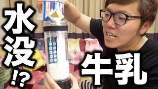 iPhoneが牛乳に水没!?