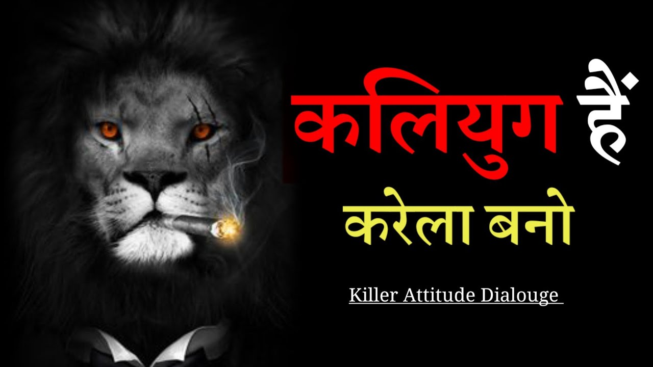 Badmashi Killer Dialogue Status | Attitude Shayari for Boys | Fadu Status