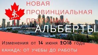 видео Туры в Канаду - Туры 2018 2019 из Москвы | Цены туроператоров | Путевки | Подбор тура | Отели| авиа  ж/д билеты | визы