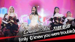 Emily《I knew you were trouble》-中国梦之声第二季第9期十强诞生Chinese Idol
