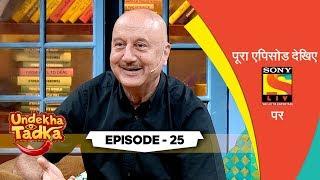 Anupam Kher's Take On Corruption | Undekha Tadka | Ep 25 | The Kapil Sharma Show Season 2 | SonyLIV