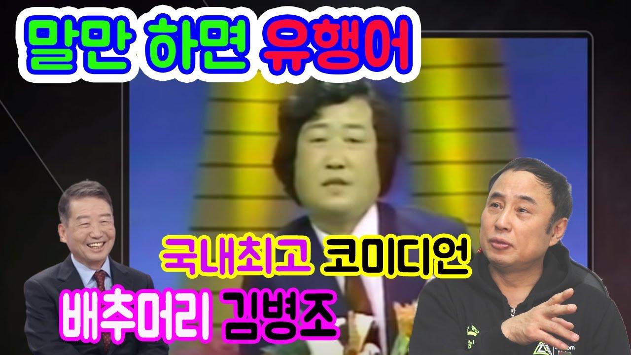 역대 최고의 코미디언 달변가 김병조 선배님