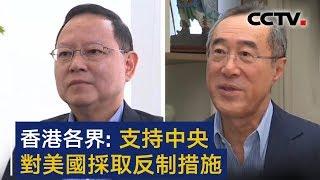 香港各界:支持中央对美国采取反制措施   CCTV