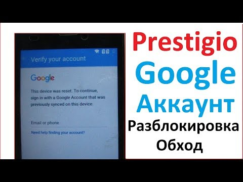 Google Аккаунт Разблокировка Prestigio Vize NK3