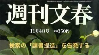 高知白バイ事件 検察の調書捏造を告発する 1/2 thumbnail