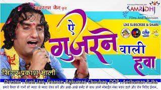 ऐ गुजरने वाली हवा   प्रकाश माली जोधपुर लाइव भजन सुनकर लोग भावुक हो गए   Prakash Mail Bhajan