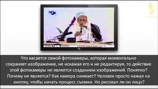 Шейх аль 'Усаймин о фотографиях и видеосъемках ᴴᴰ