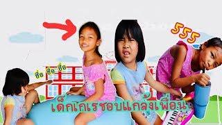 โรงเรียนฟันน้ำนม ตอน บทลงโทษ เด็กเกเรชอบแกล้งเพื่อน  l น้องใยไหม kids snook