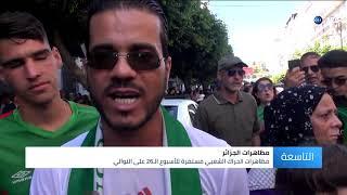 مظاهرات جديدة في الجزائر ودعوات العصيان المدني تتزايد