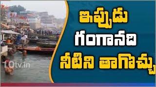 ఇప్పుడు గంగానది నీటిని తాగొచ్చు | Indiaand#39;s Lockdown Improves Health of River Ganga  News