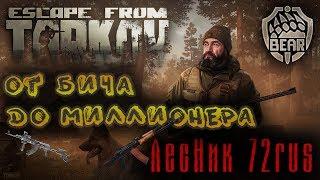🔴 Рейды в Тарков.  ...