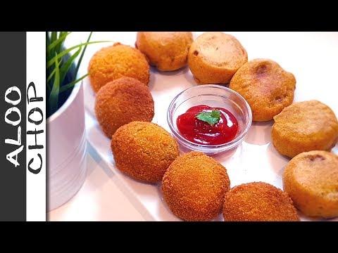 আলুর চপ ২ ধরনের | Aloor Chop | Bangla Alur Chop Recipe | Potato Chop | Bangladeshi Potato Cutlet