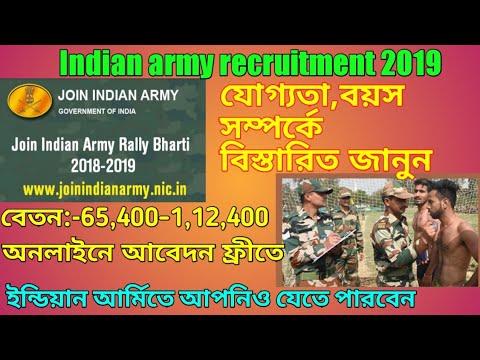 Indian army job recruitments 2019 | New vacancy  | Madhyamik pass job |