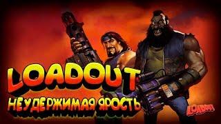Loadout безумная ярость и мужество в онлайн игре LOADOUT! Ты безумный - тебе сюда 13+