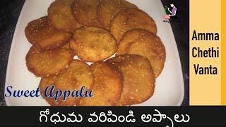 Sweet Appalu Recipe In Telugu | Goduma Varipindi Appalu | Wheat Crackers | Prasadam Appalu Recipe
