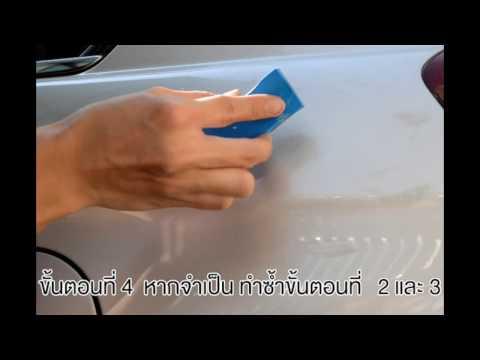 MCPP ครีมขัดลบรอยขีดข่วนรถยนต์ Car Body Compound :MC-308