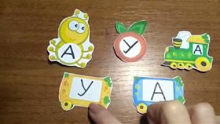 Как научить ребенка соединять буквы в слоги.