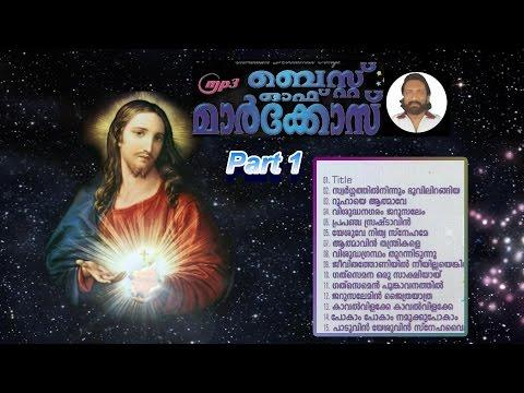 Malayalam Christian songs Markose hits | Christian songs Malayalam Markose hits | Part1