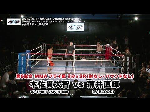 【Fight】 Fighting NEXUS vol.7!! 薄井 直輝 vs 木佐貫 大智 Usui Naoki vs Kisanuki Daichi