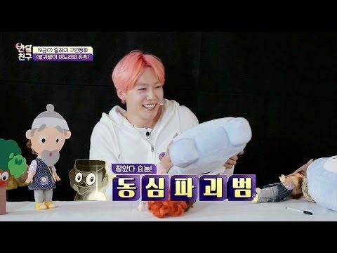 [동.심.파.괴] 위너 표, 막장(?) 구연동화 '방귀쟁이 며느리의 유혹' 반달친구 2회