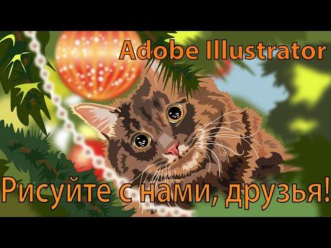 новый год 2020 иллюстрация в Adobe Illustrator / Illustrator открытка / спид арт / Speed Art
