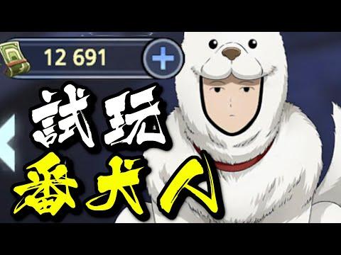 試玩番犬人!12000經費XD!一拳超人2.0? 一拳超人 最強之男【美版】 One-Punch Man: Road To Hero 2.0