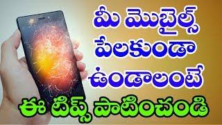 Mobile Care Tips In Telugu | Don
