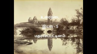 12th new tamil book | இயல் - 5 | உரைநடை | மதராசப்பட்டினம் #TamilTalks