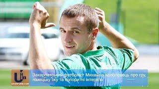 Закарпатський футболіст Михайло Кополовець про гру, німецьку їжу та колоритні інтерв'ю