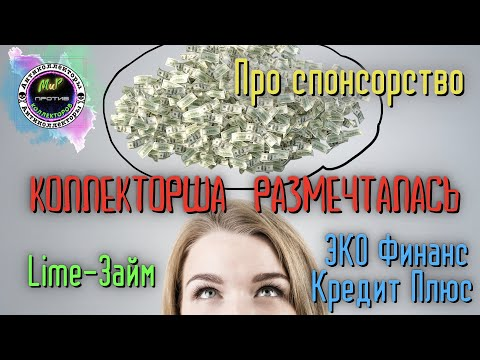 КОЛЛЕКТОРША РАЗМЕЧТАЛАСЬ/Про Спонсорство/Lime-Займ/Эко