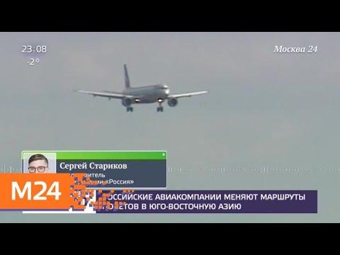 Российские авиакомпании меняют маршруты полетов в Юго-Восточную Азию - Москва 24
