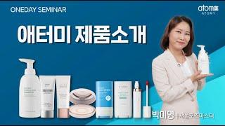 애터미 제품소개 박미영SRMㅣ한방 샴푸 썬크림 앱솔루트…
