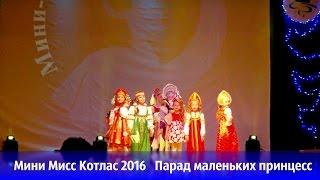 Мини Мисс Котлас 2016. Маленькие Леди. Парад(15 мая 2016 года в Котласе проходил конкурс Мини Мисс Котлас 2016. В номинации