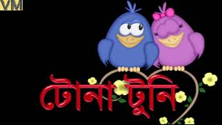 Tona Tuni funny talkpart 3।শুনলে হাঁসতে হাঁসতে মরে যাবেন ১০০  ।by Vejal Ma