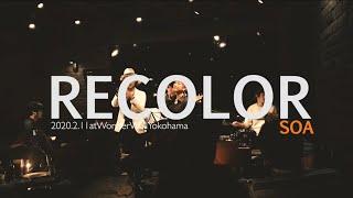 Recolor/SOA