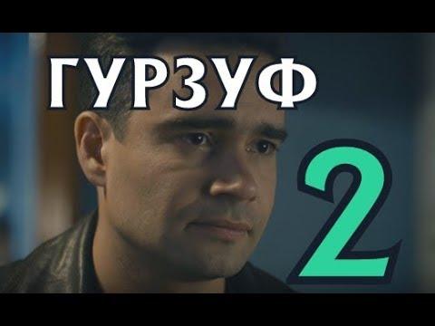 Гурзуф 2 сезон