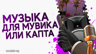 SAMP Music For Capture Movie Музыка для Капта Мувиков