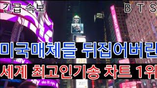 "[BTS 방탄소년단] 긴급속보  미국매체들 뒤집어버린 ""BTS 세계 최고인기송 차트 1위"" (BTS rank No.1 on ""Global Top Songs Chart"")"