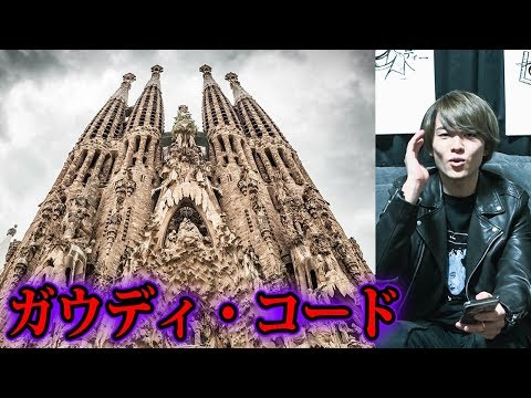 サグラダ・ファミリアにまつわる都市伝説!!