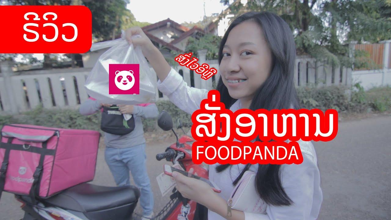 {ກະຕ່າຍ} ສັ່ງອາຫານ FOODPANDA LAOS  3fp Reviews ໂດຍ ຣີວິວ