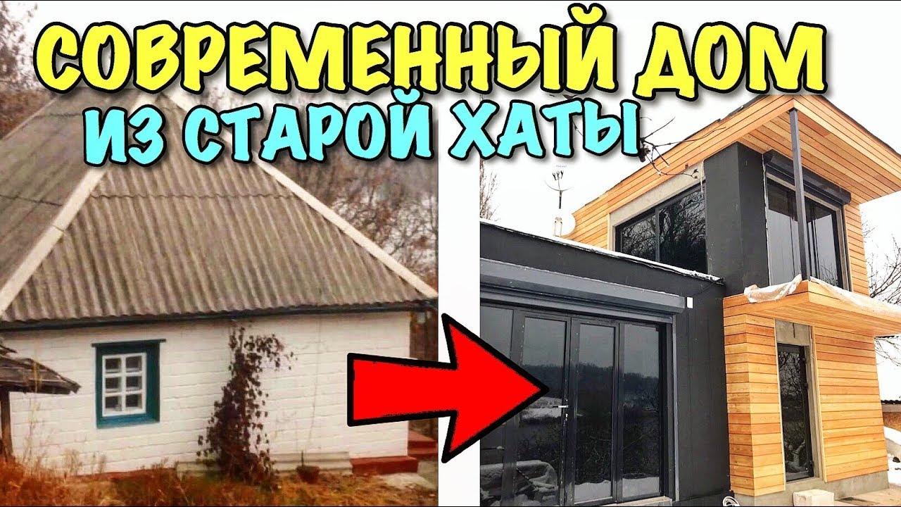 ЛОФТ-ДОМ ИЗ 100-ЛЕТНЕГО СЕЛЬСКОГО ДОМА, СВОИМИ РУКАМИ