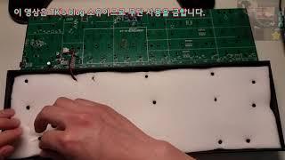 [TK's DIY]1. 키크론K4 10T 메모리폼 흡음…