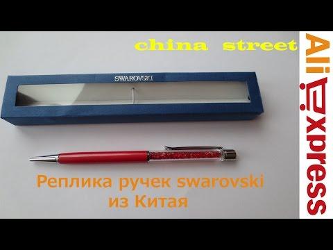 Ручка с кристаллами сваровски. Реплика из Китая