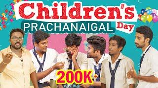 CHILDREN'S DAY PRACHANAIGAL | SCHOOL LIFE | Veyilon Entertainment Video