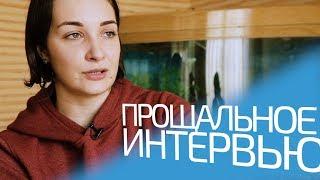 Прощальное интервью с Ириной Воронковой | Улетела, но обещала вернуться