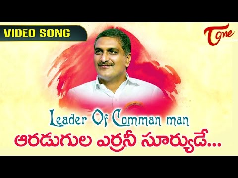Leader of Common Man || Special Song on Minister Harish Rao