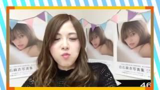 乃木坂46 とにかく食べまくる白石麻衣!食べ方までかわいい! !